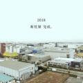 鈴木薄荷株式会社様(空撮)